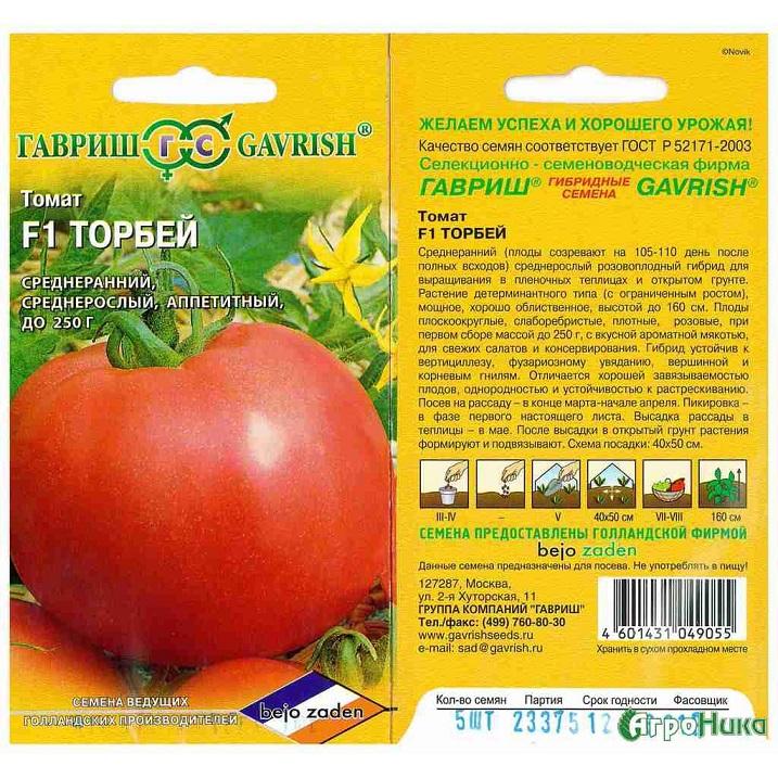 Семена томатов Торбей