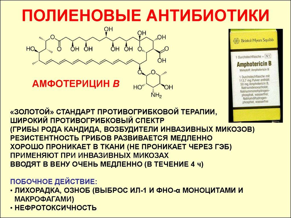 Для лечения используют полиеновые антибиотики