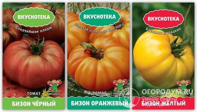 Упаковки семян сорта «Бизон» фирмы «ПОИСК»