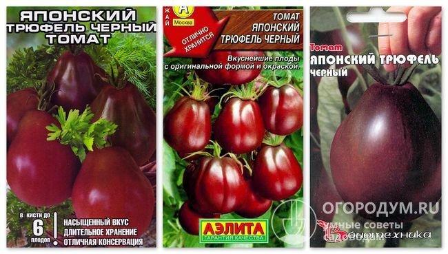 Упаковки семян сорта «Японский трюфель черный» разных производителей