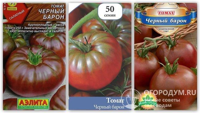 Упаковки семян сорта «Черный барон» разных производителей