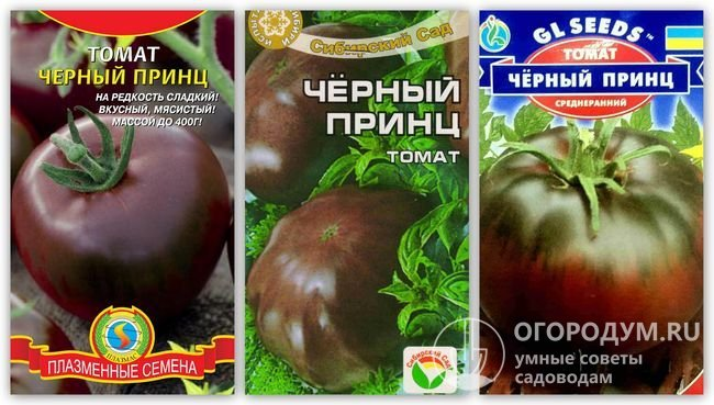 Упаковки семян сорта «Черный принц» разных производителей