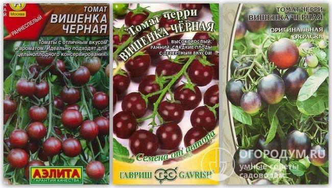 Упаковки семян сорта «Вишенка черная» разных производителей