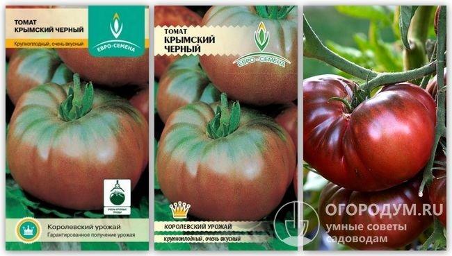 Упаковки семян «Крымский черный» и фотография помидоров этого сорта