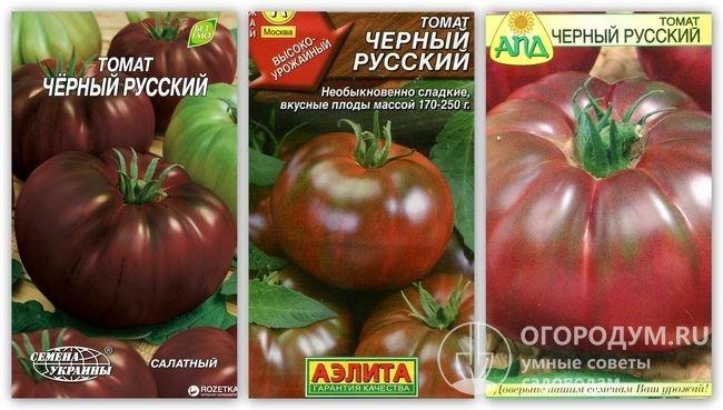 Упаковки семян сорта «Черный русский» разных производителей
