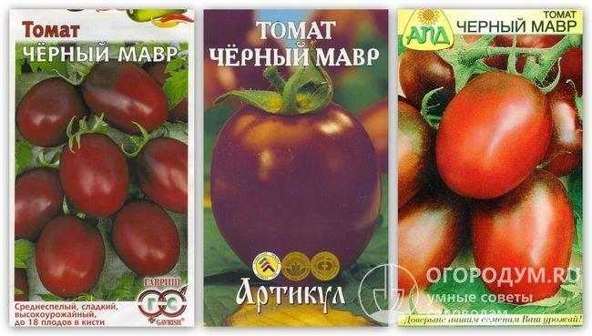 Упаковки семян сорта томатов «Черный мавр» разных производителей