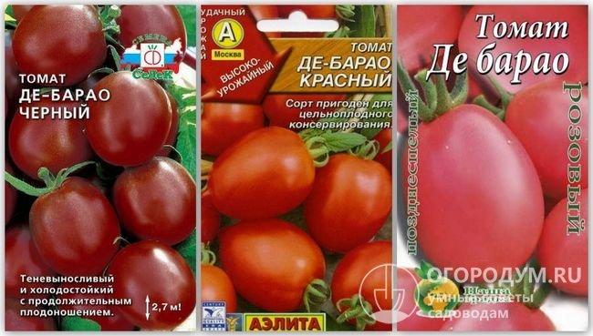 Упаковки семян сорта «Де-Барао» разных окрасок